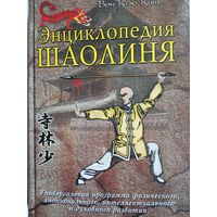 Вон Кью-Кит. Энциклопедия Шаолиня
