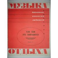 Ноты Как Вам это понравится Сборник танцевальных пьес советских композиторов для фортепиано вып. 12