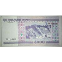 5000 рублей БВ