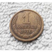 1 копейка 1976 года СССР #10