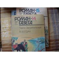 Павло Загребельный  Я Богдан (Роман-газета 14-15 1986 год)