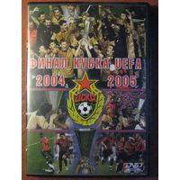 DVD диск. Футбол. Финал Кубка УЕФА-2004/2005. ЦСКА (Россия) - Спортинг (Португалия).