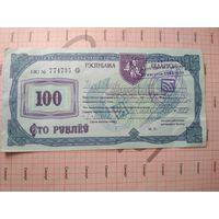 Приватизационные чеки 100 рублей Республика Беларусь Погоня