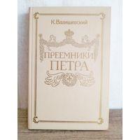 Книга К. Валишевский Преемники Петра репринтное воспроизведение издания 1912 года