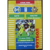 2006 БАТЭ (Борисов) - Нистру (Молдова)