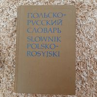 Польско-русский словарь 1980