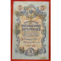 5 рублей 1909 года. УБ - 452.