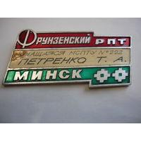 Фрунзенский РПТ. Минск
