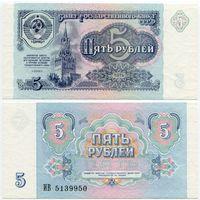 СССР. 5 рублей (образца 1991 года, P239, UNC) [серия ИВ]