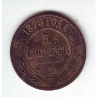 5 копеек 1879 г.