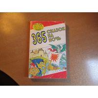 365 сказок на ночь. 1997 г.