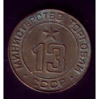 Жетон Министерства торговли СССР #13