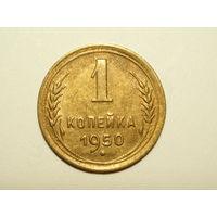 1 копейка 1950 #1