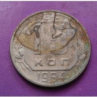 15 копеек 1954 года СССР #08
