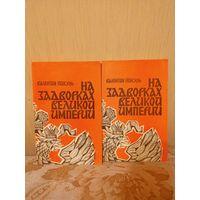 В. Пикуль На задворках  Великой империи 2 книги. Цена за всё