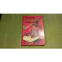 Большой Walt Disney словарь - для изучения английского языка - to learn english - для детей дошкольного и младшего школьного возраста