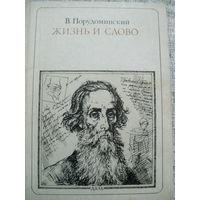 В.Порудоминский-Жизнь и слово