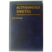 Зайцев И.В. Астраханское ханство