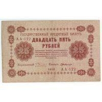 25 рублей 1918 год, АА-122