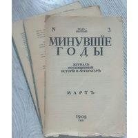 1908 г изд. МИНУВШИЕ ГОДЫ N 3 Март. Журнал посвященный истории и литературе