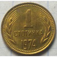 Болгария 1 стотинка, 1974       ( 3-6-1 )
