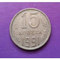 15 копеек 1991 М СССР #10