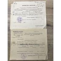 Swiadectwo metryczne1927/1928r/цена за два.