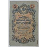 5 рублей 1909 года. ПЬ 386067