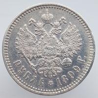 Рубль 1899 (Э Б)