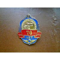 Знак юбилейный. Ярославскому троллейбусу 70 лет. 1949-2019. Ярославль герб. Латунь булавка.