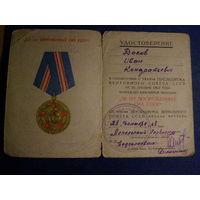 Удостоверение 50 лет вооружённых сил