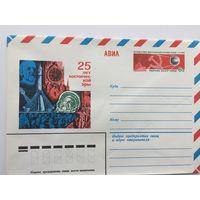 1982 ХМК с ОМ. 25 лет космической эры