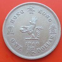 1 доллар 1960 ГОНКОНГ