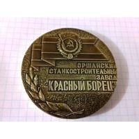 """Настольная медаль """"Оршанский станкостроительный завод """"Красный Борец"""" 1000-1975"""