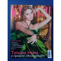 Караван Историй. Июнь 2007
