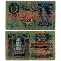 Румыния. 20 крон (образца 1913 года, выпуск 1919, R15)
