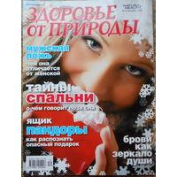 Журнал Здоровье от природы 2 В подарок к любой из покупок