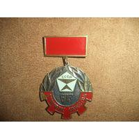 Знак ОТЛИЧНИК КАЧЕСТВА (Борисовский приборостроительный завод)