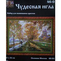 Остатки набора для вышивки ''Осенняя Москва''