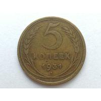 5 копеек 1931. СССР. Монета А2-3-10