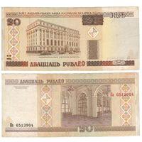 W: Беларусь 20 рублей 2000 / Па 6513904