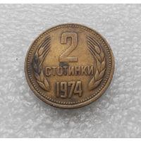 2 стотинки 1974 Болгария #07