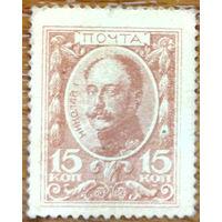 Россия, 15 копеек 1915 год, Р22