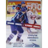 21.08.2008--Динамо Минск--Керамин Минск