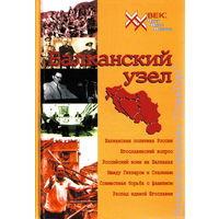 Балканский узел, или Россия и югославский фактор