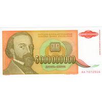 Югославия, 5 млрд. динаров, 1993 г., UNC