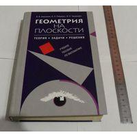 Геометрия на плоскости. Теории,задачи,решения