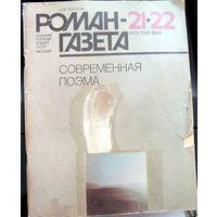 Роман-газета. No 21-22 1989 Старт с 10 КОПЕЕК  без минимальной цены!