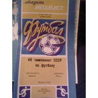 1985 год Металлист Харьков--Динамо Минск