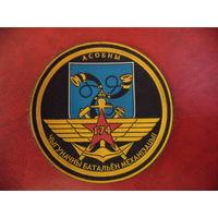 Нарукавный знак 174 отдельный железнодорожный батальон